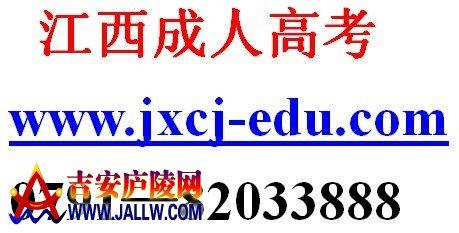2012江西成人高考,江西成人高考报名,江西成人高考招生网