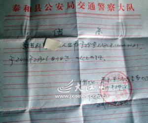 泰和县一交警中队长举债1000万元失踪?(图)