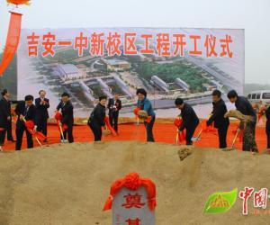 吉安一中新校区工程奠基仪式举行