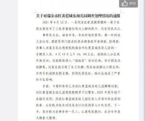 """江西一幼儿园教师发""""男童闻脚照""""官方通报来了"""