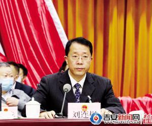 刘连根在吉安市四届人大六次会议闭幕时的讲话