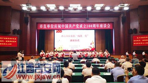 见贤思齐 接续奋斗 市直机关工委召开庆祝中国共产