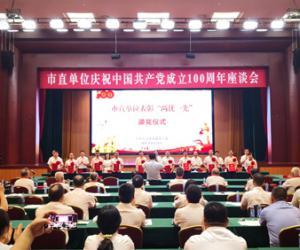 见贤思齐 接续奋斗 市直机关工委召开庆祝中国共产党成立100周年座谈会