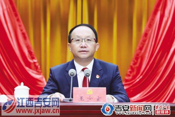 中共吉安市第五届委员会举行第一次全体会议 选举